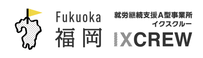 イクスクルー福岡