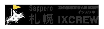 イクスクルー札幌